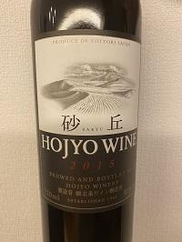 wine338